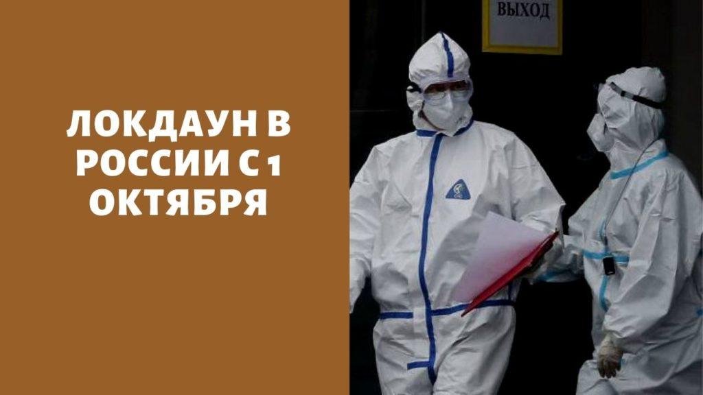 «Даже Путин на карантине»: стало известно, будет ли локдаун в России с 1 октября 2021 года – новости о введении самоизоляции