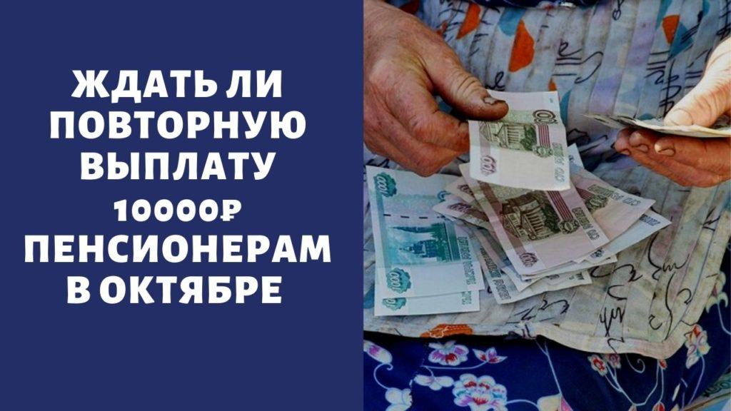 «Требуем еще!»: ждать ли повторную выплату 10000₽ пенсионерам к 1 октября ко Дню пожилого человека – как оформить пособие