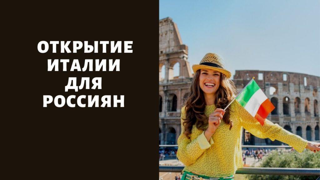 «Вряд ли в этом году»: открыта ли Италия для туристов из России в 2021 г. – новости об эпидемиологической обстановке в стране