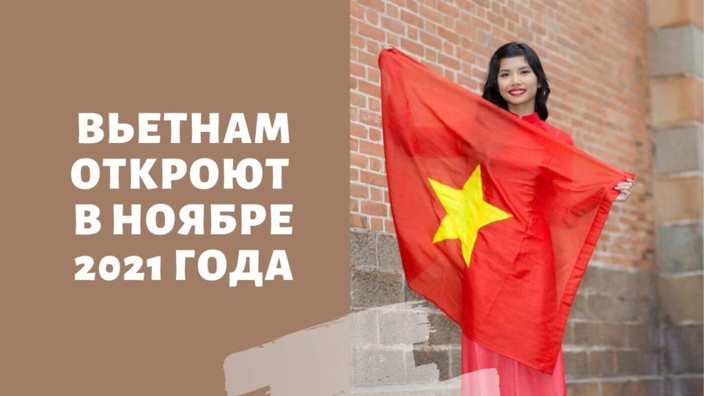 Открытие Вьетнама в ноябре