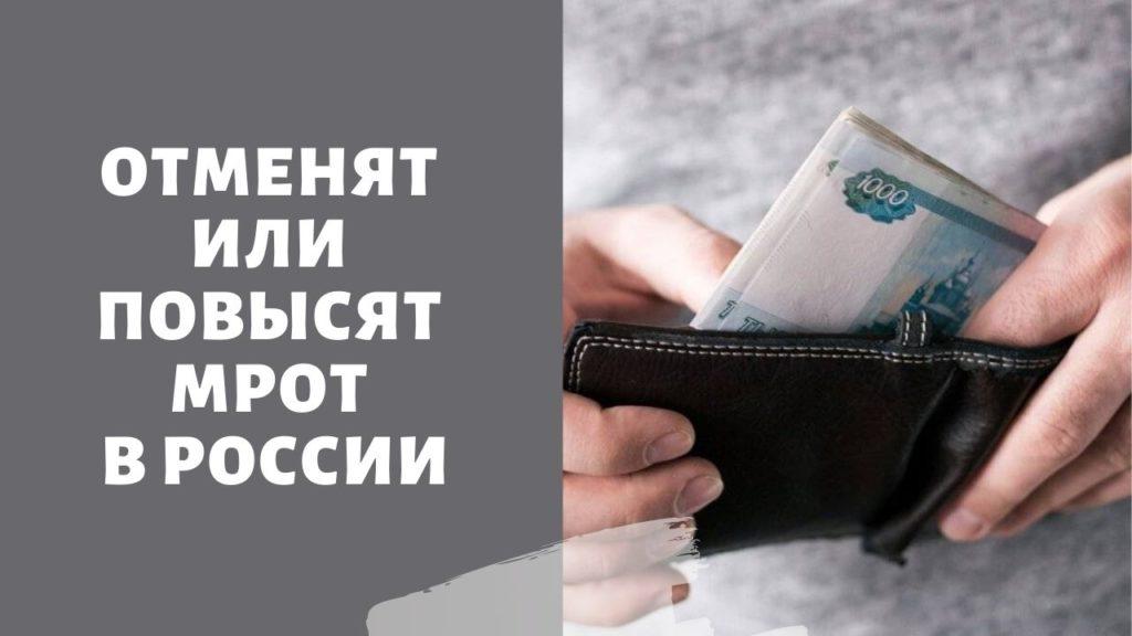 Отменят или повысят МРОТ в России