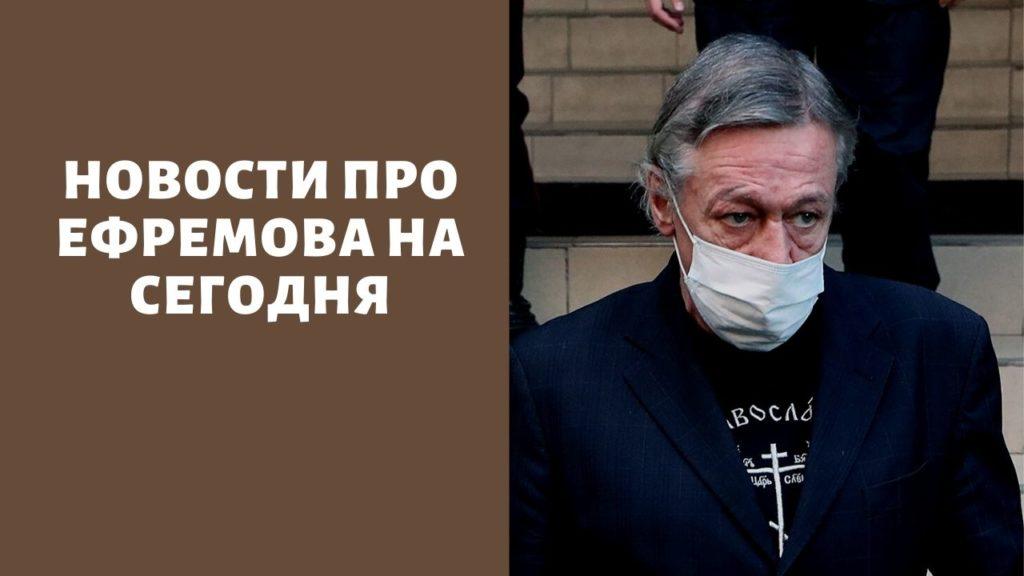 «Снижать срок не нужно!»: решение суда осталось без изменений — последние новости об актере Михаиле Ефремове на сегодня