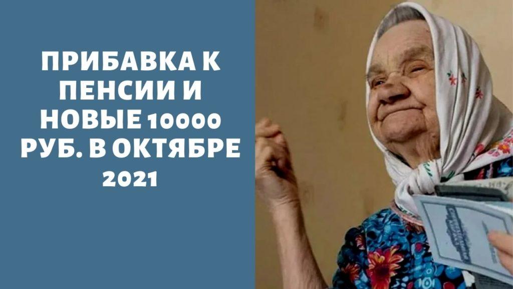 «Новые 10000₽ пенсионерам, но не всем»: будет ли прибавка к пенсии с 1 октября и разовые выплаты российским пенсионерам