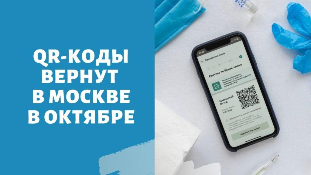 QR-коды вернут в Москве в октябре