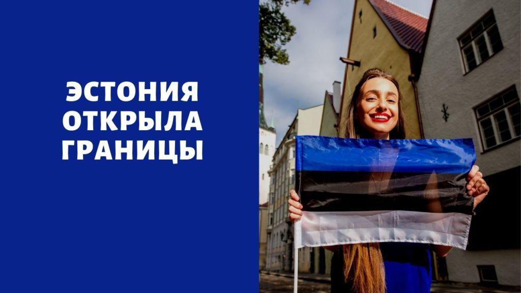 «Пропустят всех»: стало известно, когда Эстония откроет границы для российских туристов осенью 2021 года – правила въезда в страну