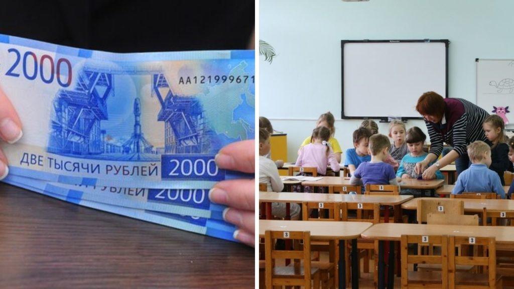 Стимулирующие выплаты учителям в 2021 году
