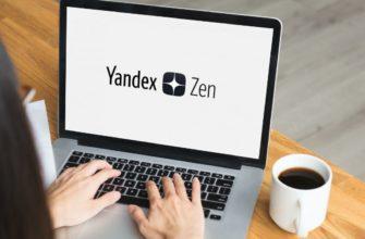 Новые форматы Яндекс Дзен