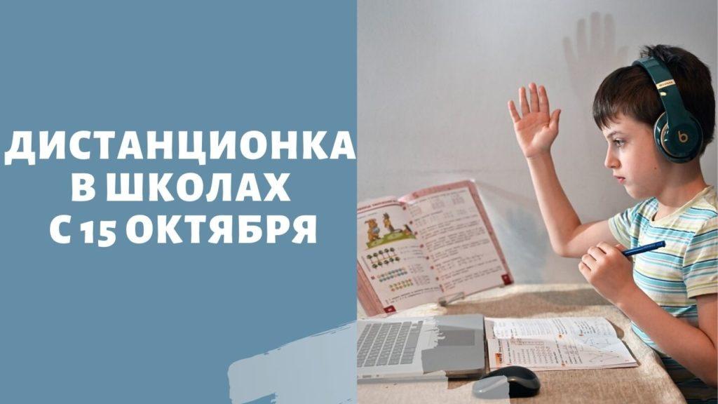 Дистанционка в школах с 15 октября