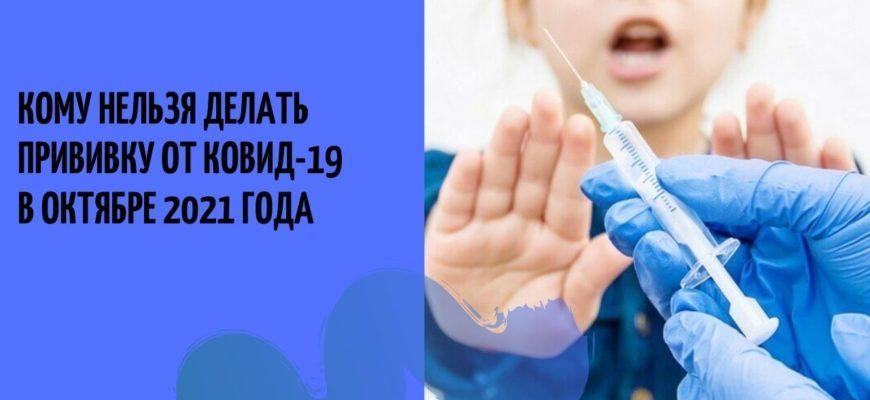 Вакцина от коронавируса противопоказана в октябре 2021 года