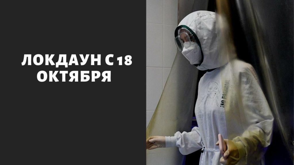 «Опасность высока»: названы условия введения локдауна в России с 18 октября 2021 — новости о введении карантина в регионах РФ